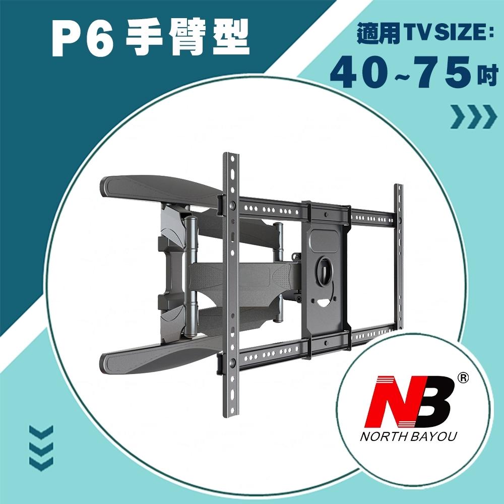 NB P6/40-75吋手臂式液晶電視壁掛架