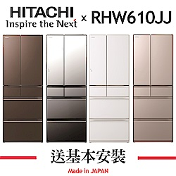 HITACHI日立 607L 1級變頻6門電冰箱 RHW610JJ 琉璃