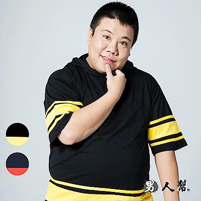 男人幫 T1166台灣製連帽拼接反光條紋短袖連帽T恤