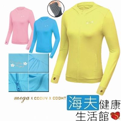 海夫健康生活館 MEGA COOUV 日本技術 原紗冰絲 涼感防曬 女生外套 黃色_UV-F403Y