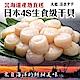 (滿699免運)【海陸管家】日本北海道4S生食級干貝6顆(共約100g) product thumbnail 1
