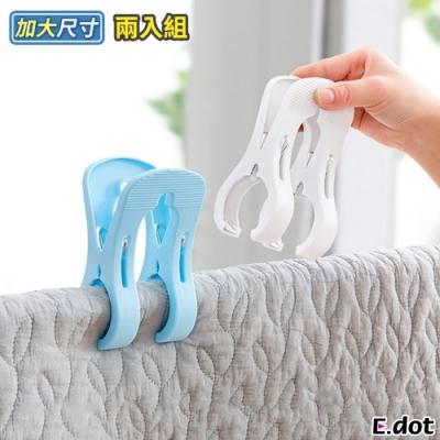 E.dot  防風加大棉被衣物曬衣夾2入組(兩色選)