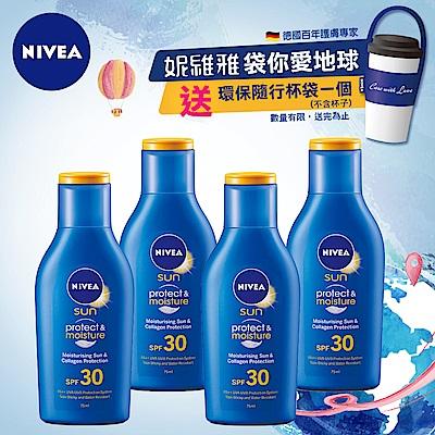 妮維雅 滋潤抗曬乳液SPF30PA++ 75ml 4入組 加贈 環保杯套一個