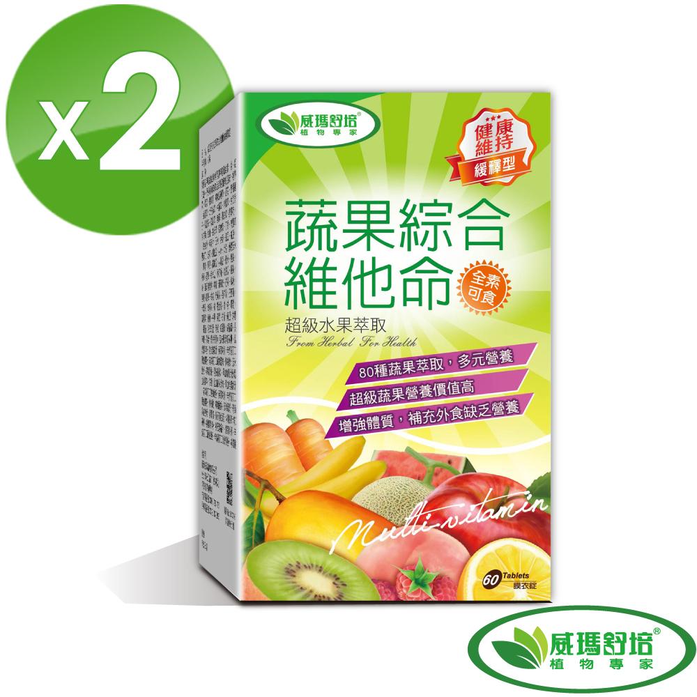 威瑪舒培 蔬果綜合維他命緩釋錠 60錠/盒 (共2盒)