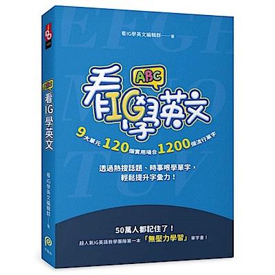 看IG學英文