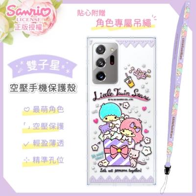 【雙子星】三星 Samsung Galaxy Note20 Ultra 5G 氣墊空壓手機殼(贈送手機吊繩)
