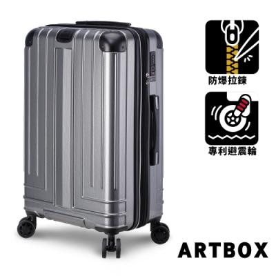 【ARTBOX】輝映光年 25吋編織紋避震輪防爆拉鍊行李箱(鐵灰)