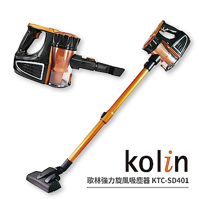 Kolin 歌林有線強力旋風吸塵器(KTC-SD401)