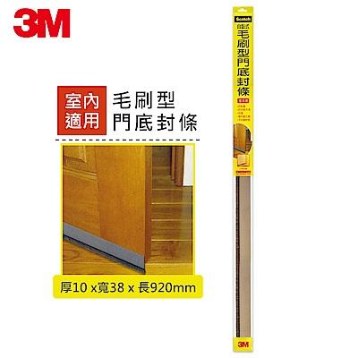 3M 7702 自黏式毛刷型門底封條-室內用 (10x38x920MM)