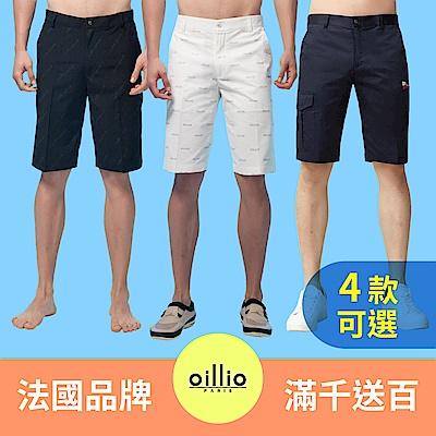 【時時樂】oillio歐洲貴族 法國品牌 休閒短褲 舒適修身有型 簡約百搭 4款可選