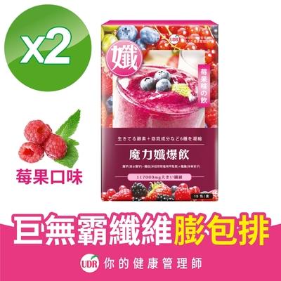 UDR魔力孅爆飲(莓果口味)x2盒