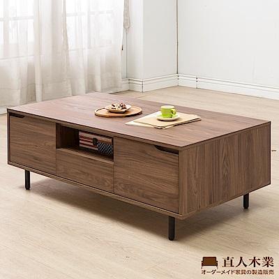 日本直人木業-WANDER胡桃木121CM大茶几(121x61x46cm)