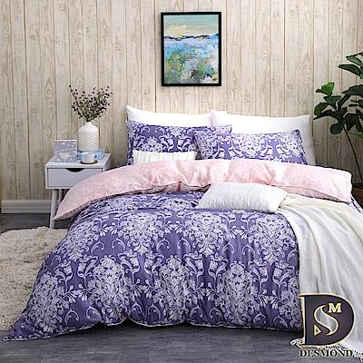 DESMOND岱思夢 雙人 100%天絲八件式床罩組 TENCEL 悠然-紫