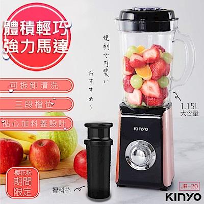 KINYO 時尚簡約多功能果汁機/調理機(JR-20)刀片#301不鏽鋼