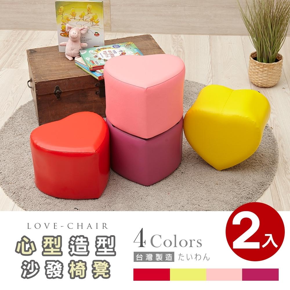 【Abans】漢妮心造型沙發椅/穿鞋椅凳-拼色系組合購 (2入)
