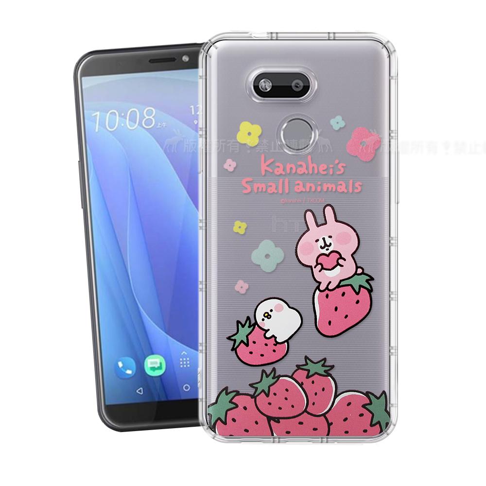 卡娜赫拉 官方授權 HTC Desire 12s 透明彩繪空壓手機殼(草莓)
