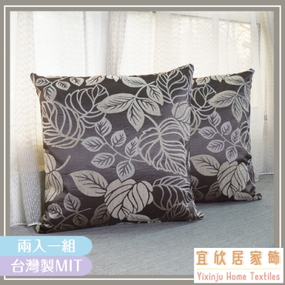 【宜欣居傢飾】葉之舞-沙發絨布精緻抱枕50*50cm - 駝 (枕套含枕芯2入) 台灣製