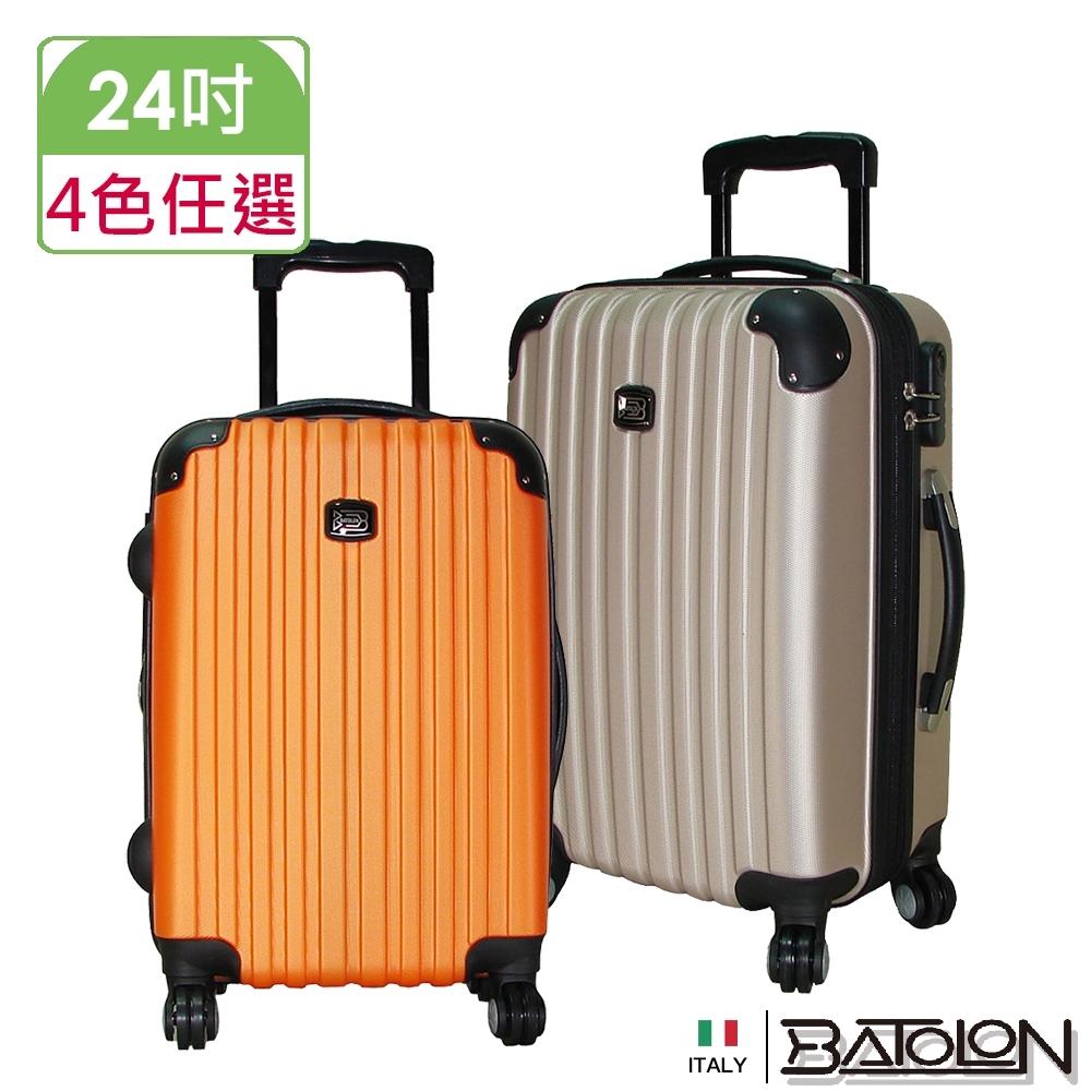 BATOLON寶龍 24吋 風尚條紋加大ABS硬殼箱/行李箱 (4色任選)