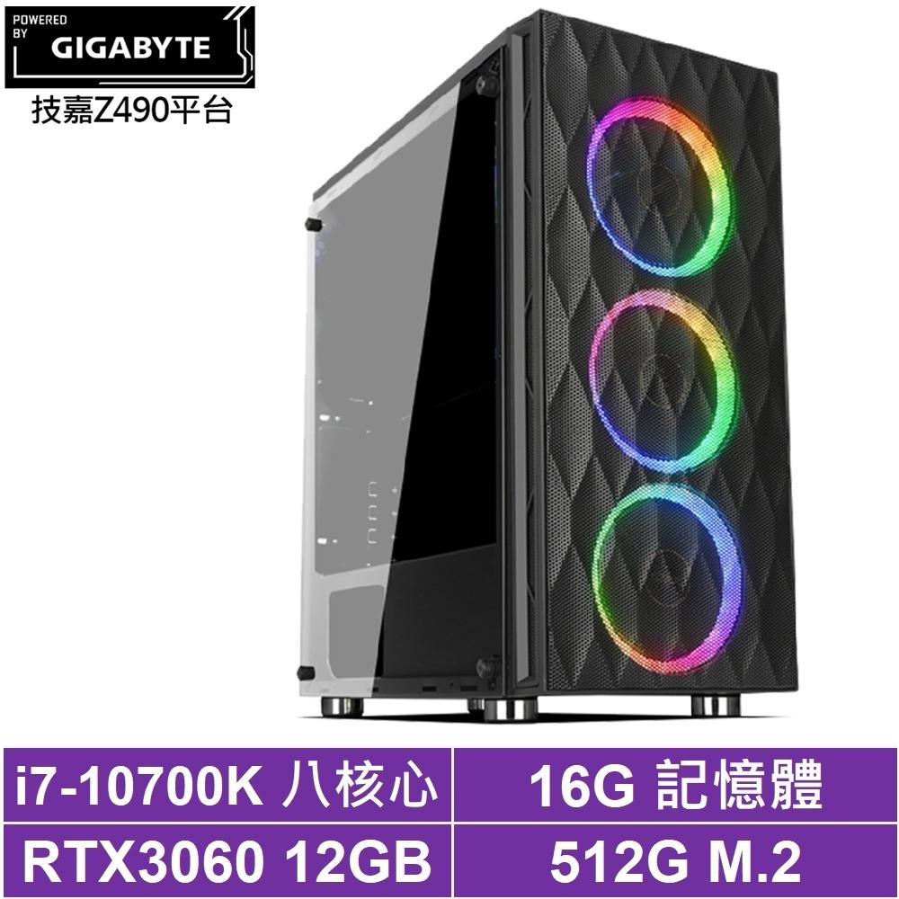 技嘉Z490平台[天雷上校]i7八核RTX3060獨顯電玩機(搭載技嘉 N3060 GAMING OC-12GD 顯示卡)