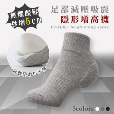 足部減壓吸震隱形增高襪