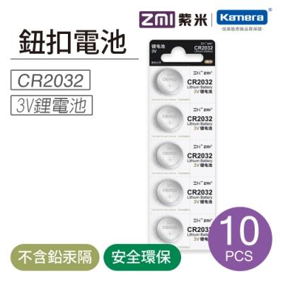 ZMI 紫米 CR2032 3V鈕扣型鋰電池(10入)