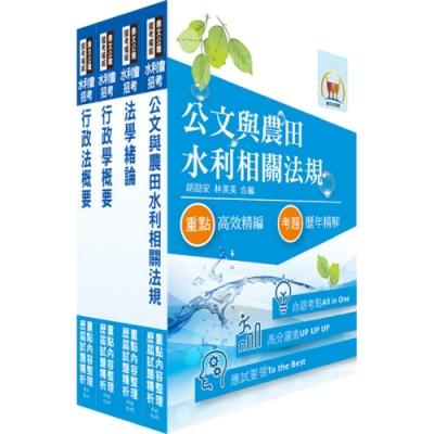 最新水利會考試(行政人員-行政組)套書(贈題庫網帳號、雲端課程)