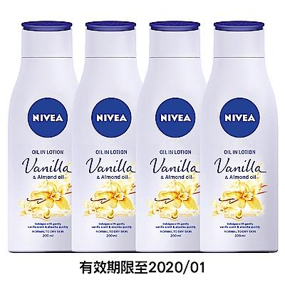 妮維雅植物精華油身體乳200ml - 甜美香草香 4入組