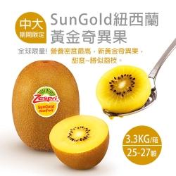 紐西蘭 黃金奇異果