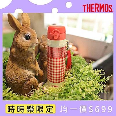 膳魔師 熱銷杯瓶均一價 真空保溫瓶0.6L/0.55L/0.5L/0.4L/0.35L/0.3L