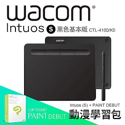 【動漫學習包】Wacom Intuos Basic 繪圖板(黑)