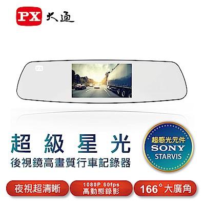PX大通後視鏡高畫質行車記錄器V70買就送GPS測速器