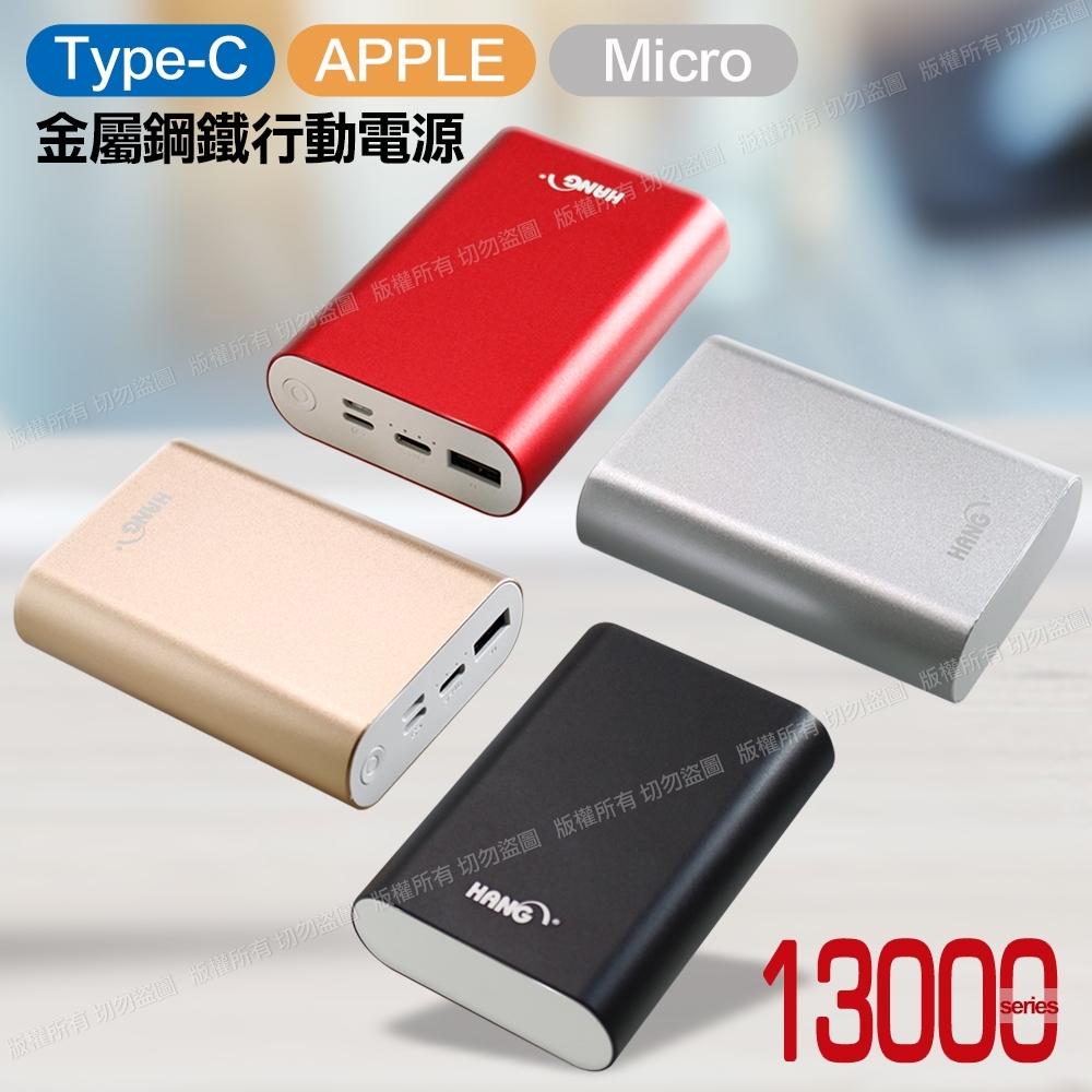 HANG 13000  Micro Apple和Type-C可輸入2.1A全兼容金屬風行動電源