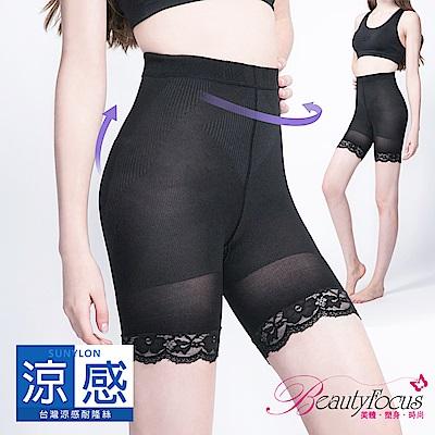 BeautyFocus 280D蕾絲輕薄彈力塑褲