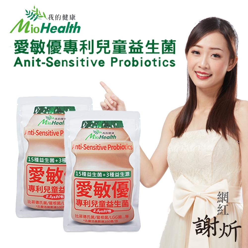 愛敏優 專利兒童益生菌40小包健康組(20包/袋x2袋)