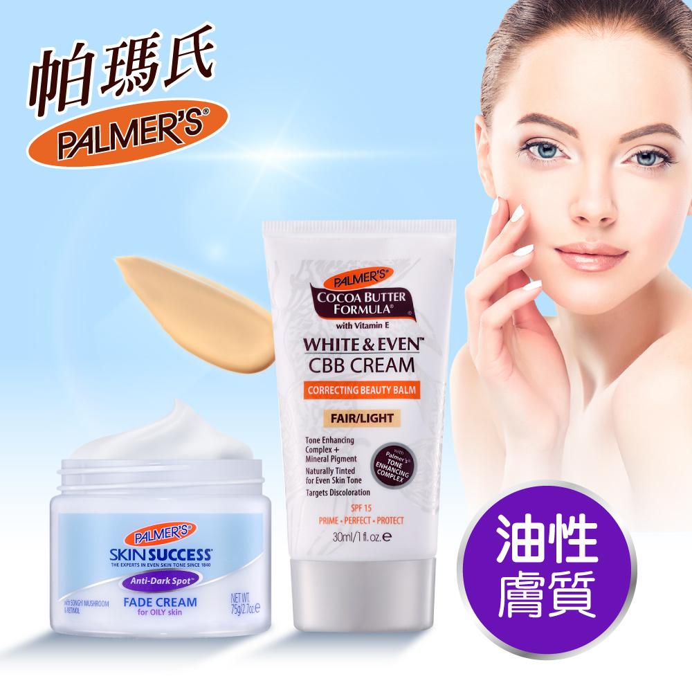 Palmers帕瑪氏 2週瞬效淡斑透亮無瑕組(油性膚質適用)淡斑霜+CBB霜