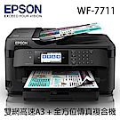 EPSON WF-7711 雙網高速A3+全方位傳真複合機