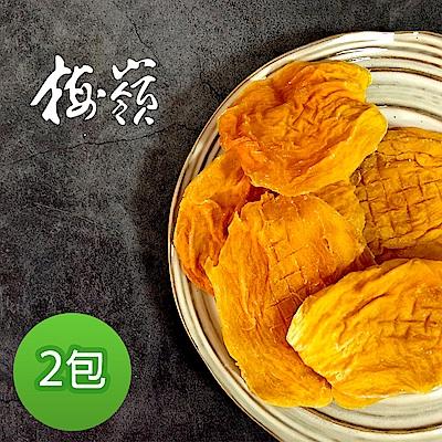梅嶺 原果味留愛文芒果乾原味(125gX2包)