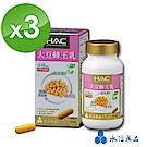 【永信HAC】 大豆蜂王乳膠囊(60粒/瓶)3瓶組
