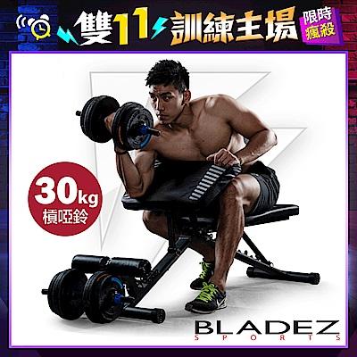 【BLADEZ】獨家下殺重訓組BW13-3.0二頭彎舉臥推訓練椅+BD1-30KG槓鈴啞鈴兩用組合