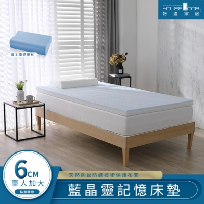 House Door 好適家居 天然防蚊防螨白色表布 藍晶靈涼感舒壓記憶床墊6cm贈枕-單大3.5尺