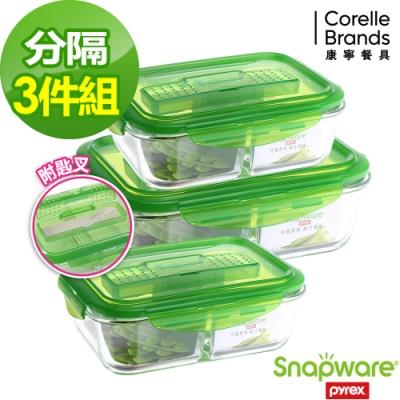 [3件組/下殺35折] 康寧密扣 分隔保鮮盒3件組(C02)(時時樂)