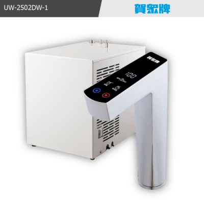 (下單登記送500起)賀眾牌廚下型冰熱飲水機UW-2502DW-1