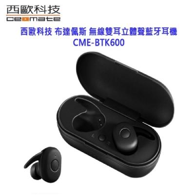 西歐科技 布達佩斯 無線雙耳立體聲藍牙耳機 CME-BTK600