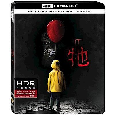 牠 (2017) UHD+BD 雙碟限定版