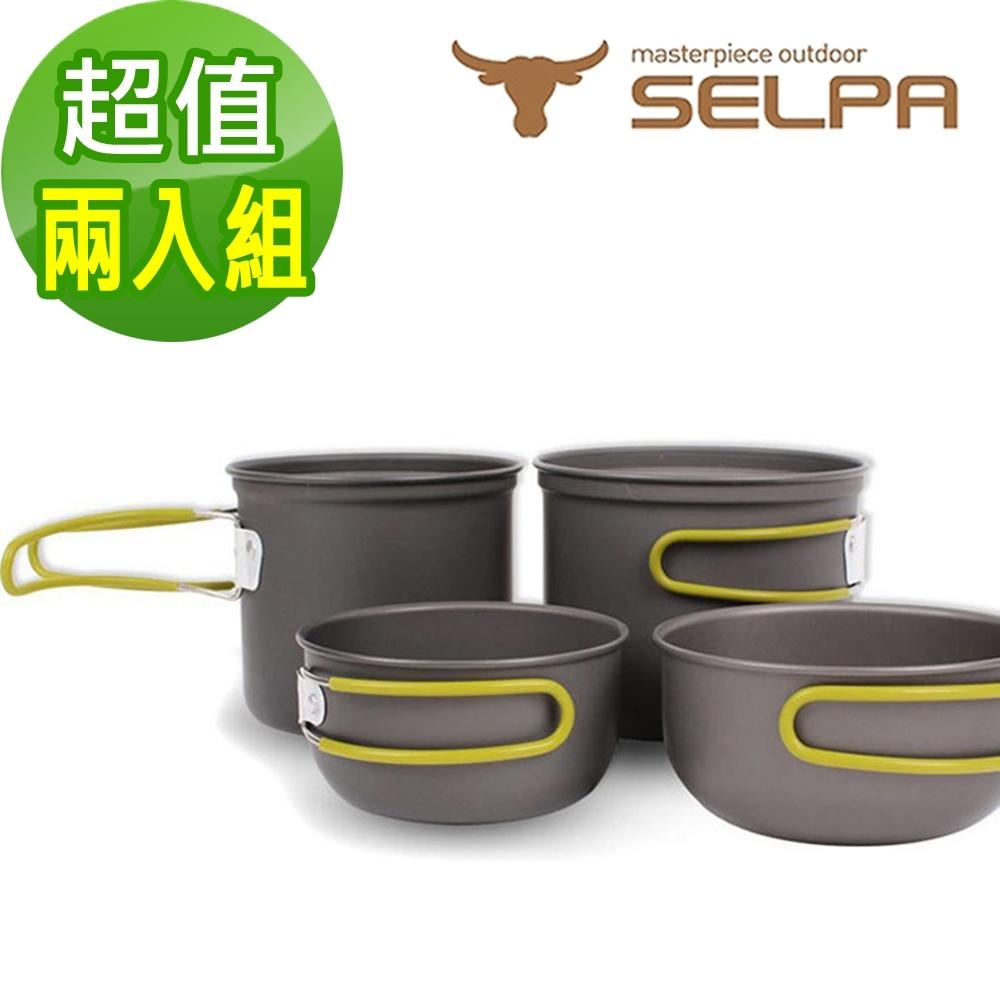 韓國SELPA 不沾鍋設計鋁合金鍋具四鍋組 兩入組