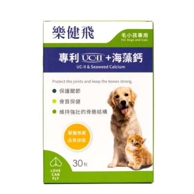 L.C.F樂健飛-專利UC‧Ⅱ+海藻鈣(毛小孩專用-犬貓通用) 15g(500mg/粒x30粒/盒)