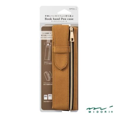 MIDORI 經典書綁筆袋(B6~A5尺寸使用)-淺褐