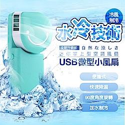 【DaoDi】USB微笑水冷手持風扇