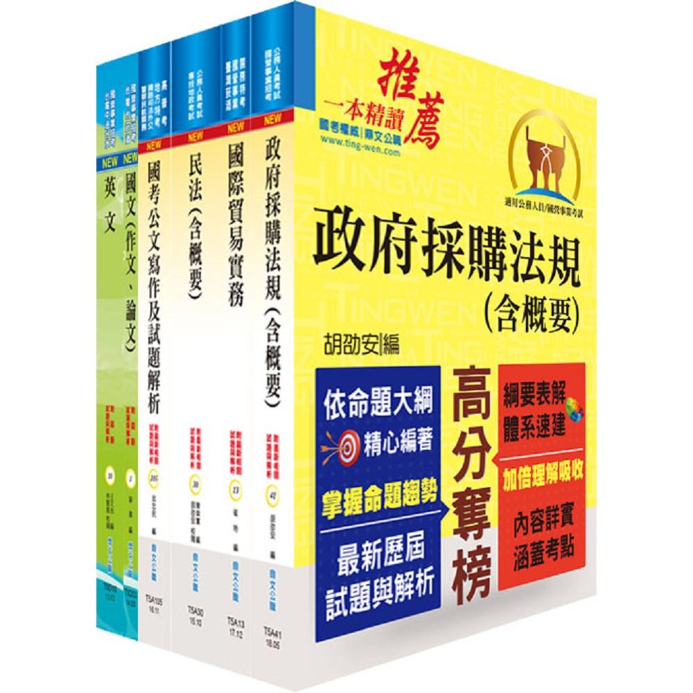 中央印製廠(採購管理員)套書(贈題庫網帳號、雲端課程)