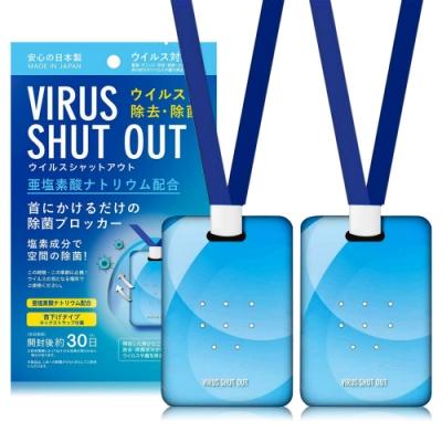 TOAMIT VIRUS SHUT OUT 滅菌防護掛頸隨身卡X2
